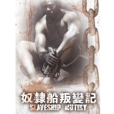 奴隸船叛變記 DVD