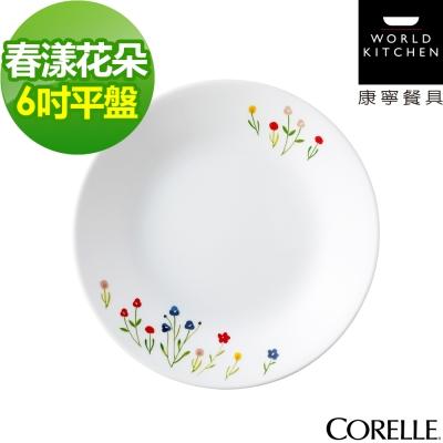 CORELLE康寧-春漾花朵6吋平盤