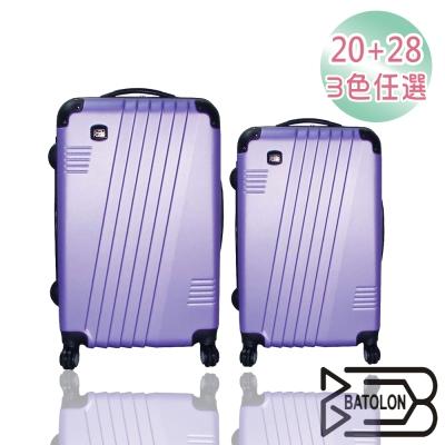 BATOLON寶龍 20+28吋 時尚斜線條ABS輕硬殼箱/旅行箱/行李箱