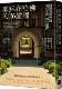 耶穌在哈佛的26堂課-面對道德難題如何思辨-如何選擇