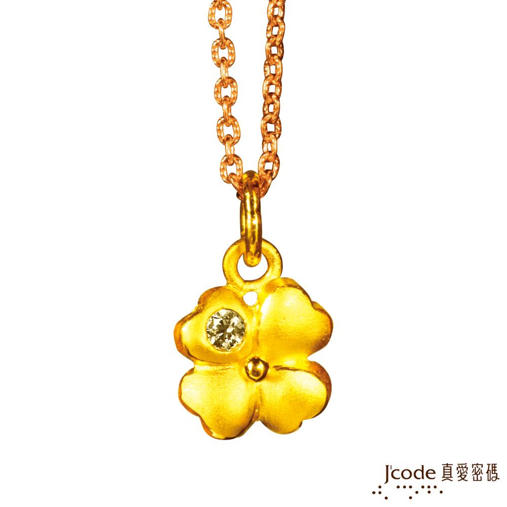 J'code真愛密碼金飾 幸運草的愛 純金+316L玫瑰金白鋼項鍊