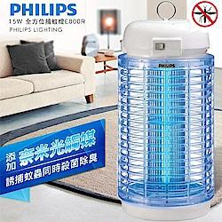 飛利浦 PHILIPS LIGHTING 全方位捕蚊燈