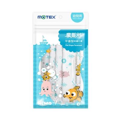 MOTEX摩戴舒 迪士尼平面幼童口罩 海底總動員 3片/包 (適合2-4歲)