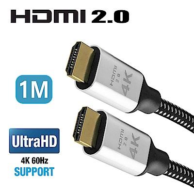 True 4K 60fps HDMI 2.0 超高畫質傳輸線 1米 地線抗靜電 1M