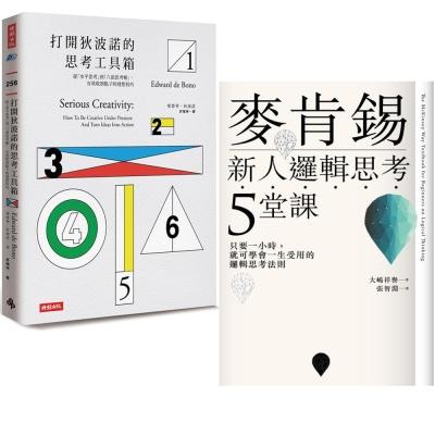 打開狄波諾的思考工具箱+麥肯錫新人邏輯思考5堂課(2書)
