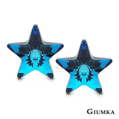 GIUMKA耳環 璀璨之星鋼針耳環(藍水晶)