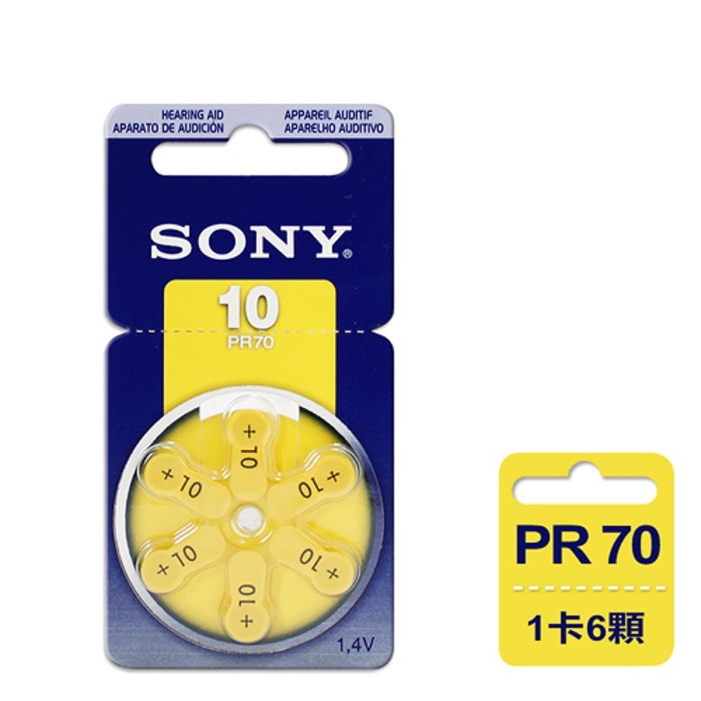 日本大品牌 德國製 SONY PR70/S10/A10/10 空氣助聽器電池(1卡6入)
