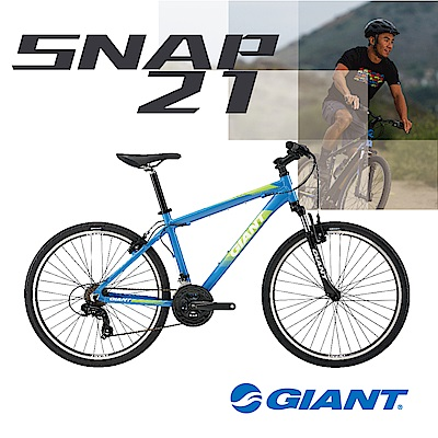 GIANT SNAP 21 都會輕騎自行車
