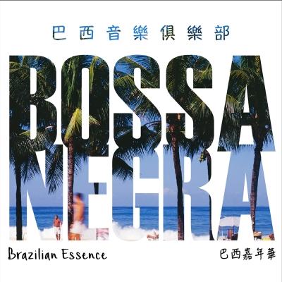 巴西音樂俱樂部:巴西嘉年華(2016里約奧運特別版) 2CD