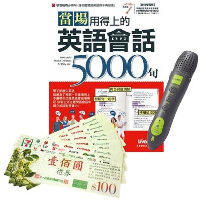 當場用得上的英語會話5000句 + LivePen智慧點讀筆 + 7-11禮券500元