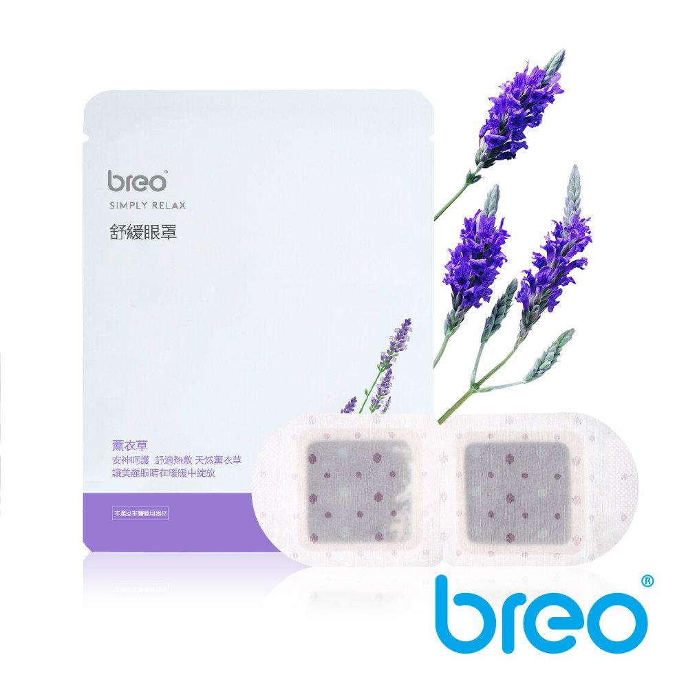 breo 舒緩蒸氣眼罩(薰衣草) (快速到貨)