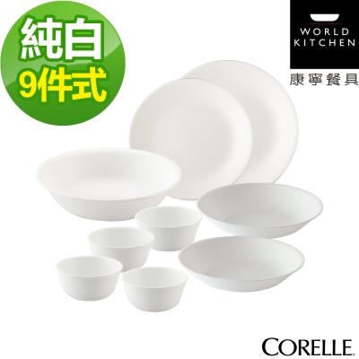 CORELLE康寧-純白9件式餐盤組-902