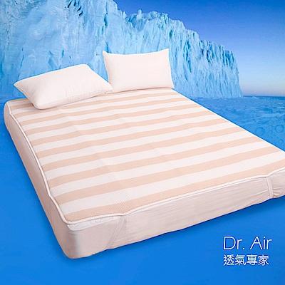 Dr.Air透氣專家  3 D特厚透氣涼墊 米白線條 單人 3 . 5 尺