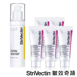 StriVectin皺效奇蹟 皺效緊緻繃繃精華 50ml贈皺效霜10mlX5(等同買一送一