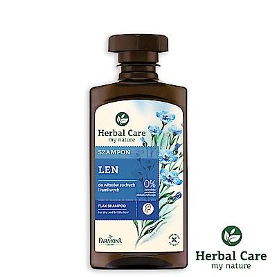 波蘭Herbal Care亞麻豐盈植萃調理洗髮露(易分岔髮質適用)330ml
