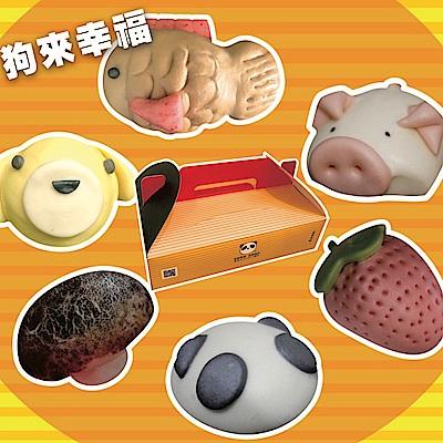 蔡家手作包子饅頭 狗然幸福禮盒組-2盒組(6入/盒)