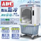 ADC艾德龍80公升微電腦DC直流酷涼水冷扇(AD-LZ60)