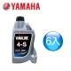 【山葉YAMAHA原廠油】YAMALUBE4-S泛用型900cc(6罐) product thumbnail 1