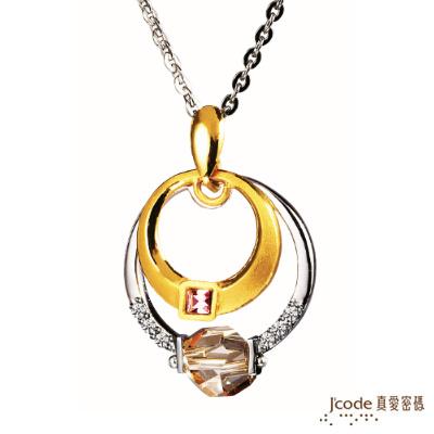J code真愛密碼金飾-最幸福項鍊 純金+925銀墜