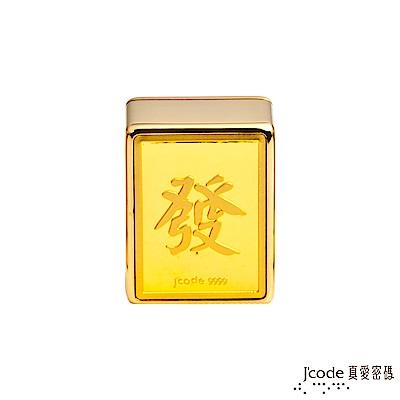 J'code真愛密碼 黃金開運麻將-發 約0.168錢