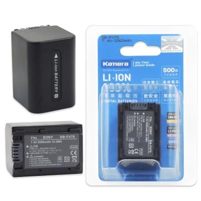 Kamera佳美能 for Sony NP-FV70 V系列智慧型鋰電池