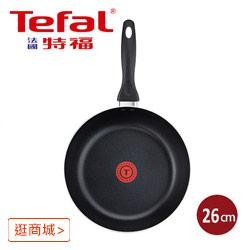 法國特福Tefal 輕食光不沾平底鍋(26cm)