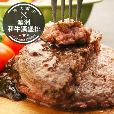 食肉鮮生 澳洲頂級和牛漢堡排*2片組(120g/ 片)
