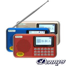 Dennys USB/SD/FM/MP3歌詞顯示喇叭收音機(MS-K488)