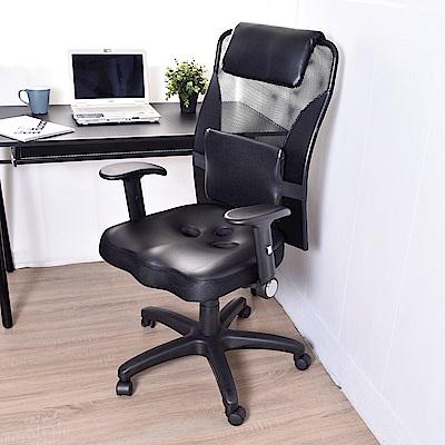 凱堡 伯斯美背俏臀工學電腦椅/辦公椅
