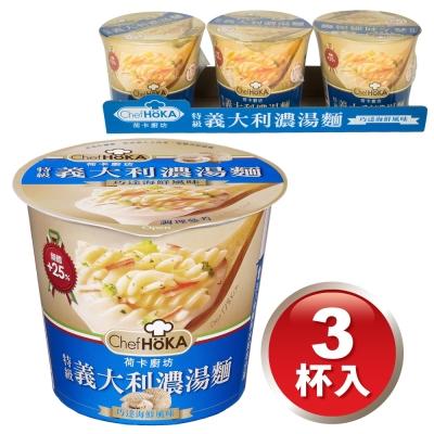 荷卡廚坊 義大利濃湯麵巧達海鮮風味(3杯/組)