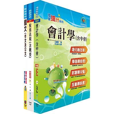 臺灣港務員級(會計)套書(贈題庫網帳號、雲端課程)