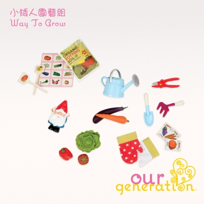 Our generation 小矮人園藝組 (3Y+)