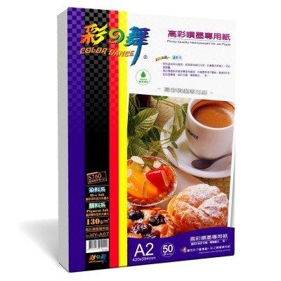 彩之舞 A2 防水 高彩噴墨專用紙HY-A07--100張