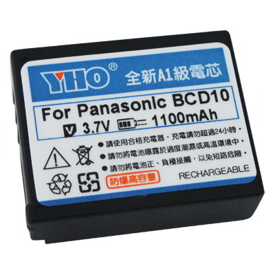 YHO For Panasonic BCD10/S007 高容量防爆鋰電池