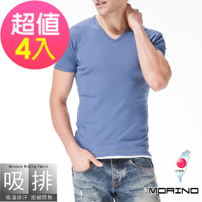 男內衣 吸汗速乾網眼短袖V領內衣 淺藍 (超值4件組)MORINO摩力諾