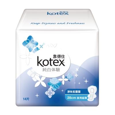 靠得住 純白體驗 淨味紫羅蘭 夜用超薄 衛生棉28cm(14片x8包/組)