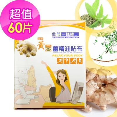 天明製藥 金門一條根黃金薑精油貼布(10片/盒)*6