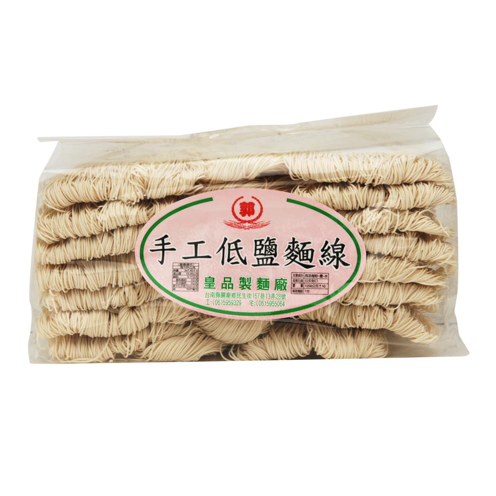 皇品  郭-手工低鹽麵線(1200g)