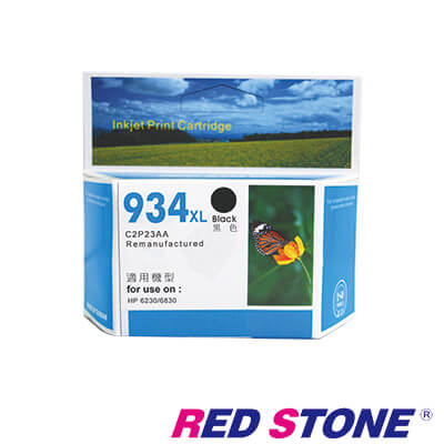 RED STONE for HP NO.934XL(C2P23AA)高容量環保墨水匣(黑)