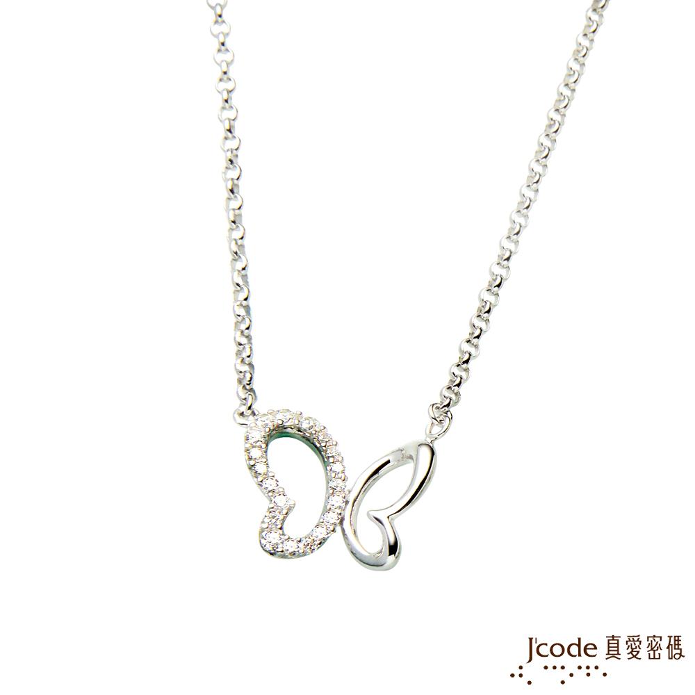 J'code真愛密碼銀飾 傾心之戀純銀項鍊