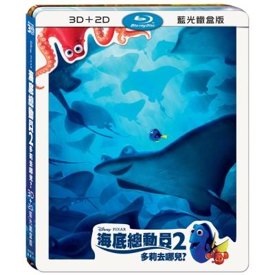 海底總動員2-多莉去哪兒-3D-2D-限量鐵盒版-藍光-BD