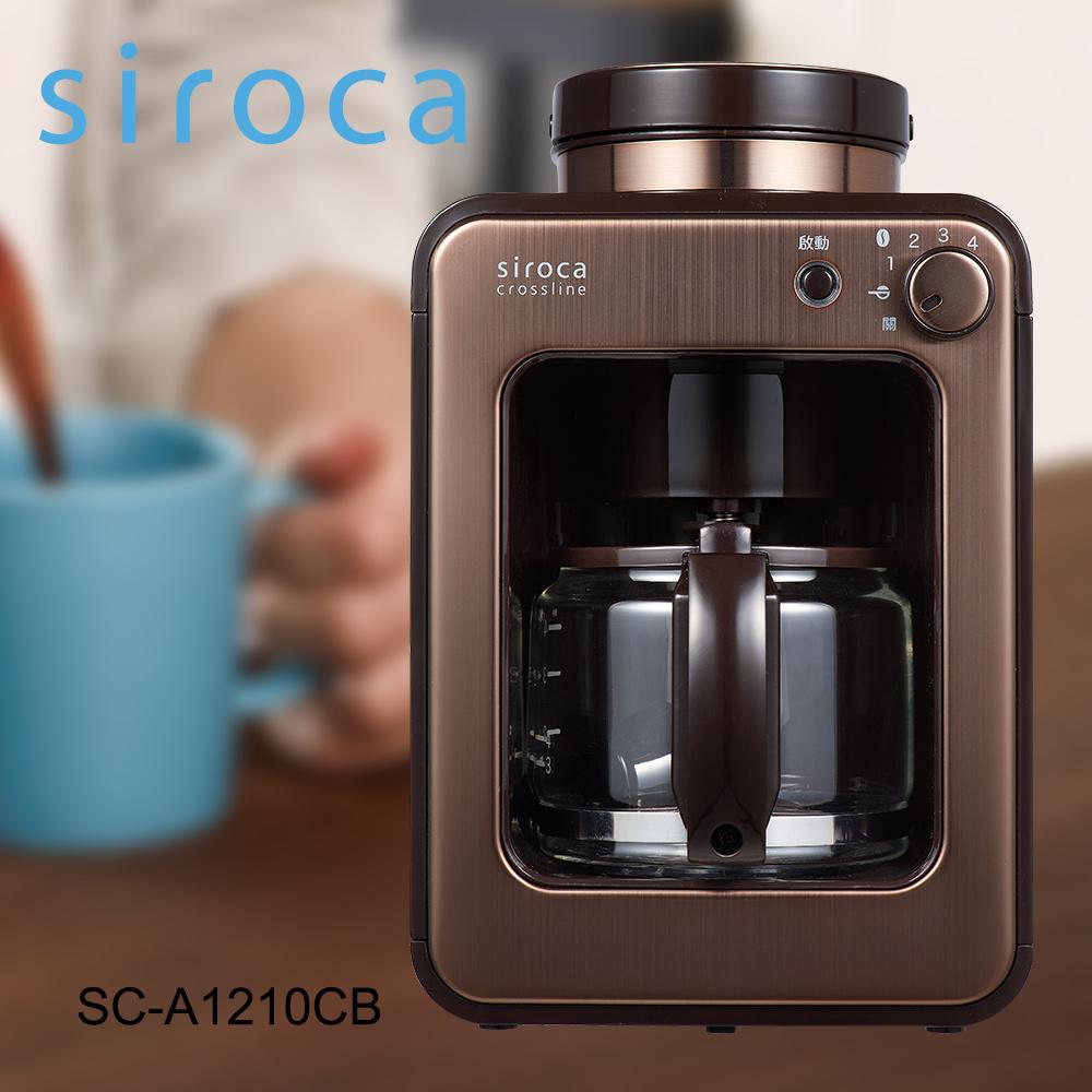 日本siroca自動研磨咖啡機咖啡色SC-A1210CB