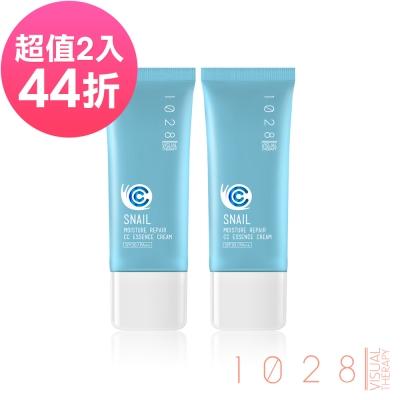 1028-全效保濕蝸牛CC精華霜30ml-2入