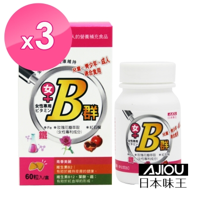 【日本味王】女用維生素B群 加強錠(60粒/盒)x3盒組