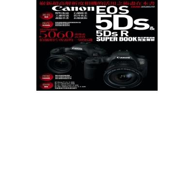 Canon-EOS-5Ds-5Ds-R數位單眼相機完全解析
