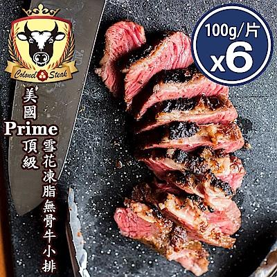 (上校食品)美國Prime頂級雪花凍脂無骨牛小排*6片組 (共6片-約100g/片)