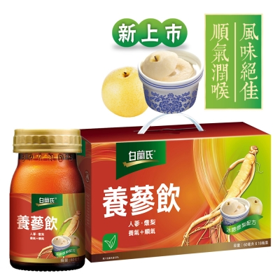 即期良品:白蘭氏 養蔘飲冰糖燉梨18入提把式禮盒(60ml / 18瓶)