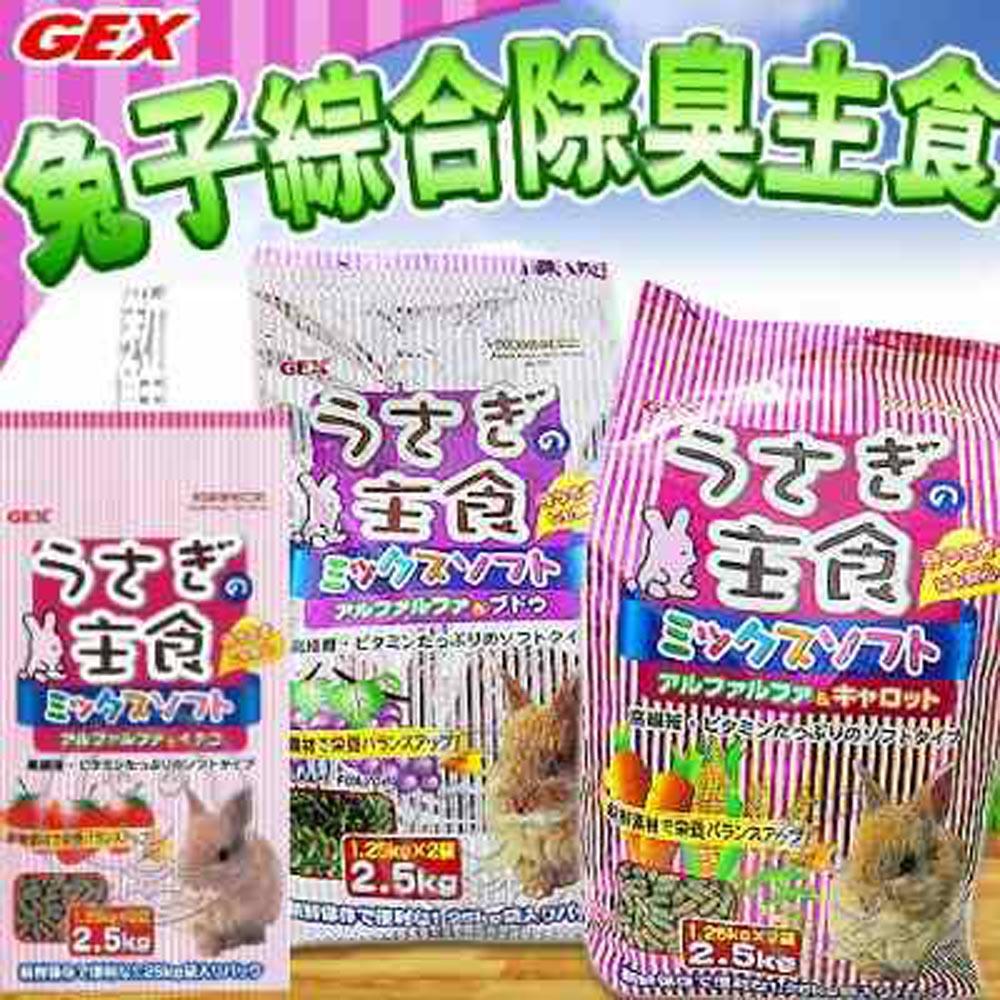 GEX》兔子綜合除臭主食 2.5kg*3包(高植物纖維) 3種口味