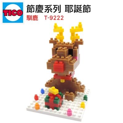 任選TICO微型積木 節慶系列 聖誕節 馴鹿 T-9222