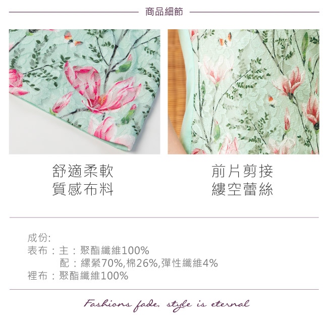 ILEY伊蕾 縷空蕾絲花卉印花背心上衣(綠)